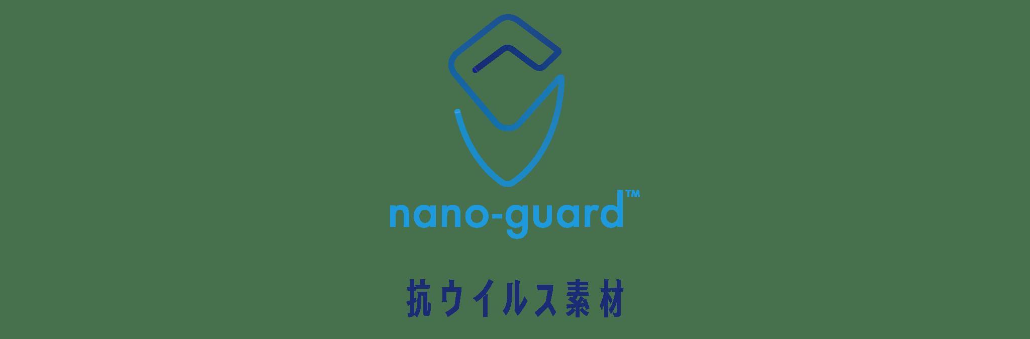 nano-guard 抗ウイルス素材